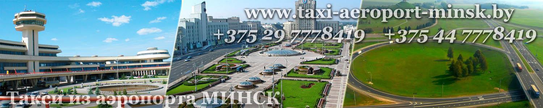 Такси из аэропорта Минск