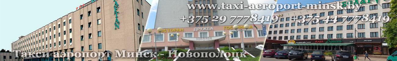 taxi-minsk-novopolotsk