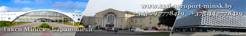 taximinskbaranovichi