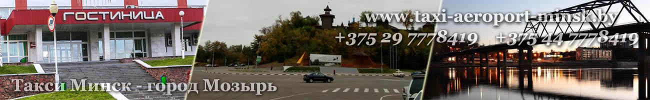 Такси из Минска в Мозырь, такси Минск Мозырь