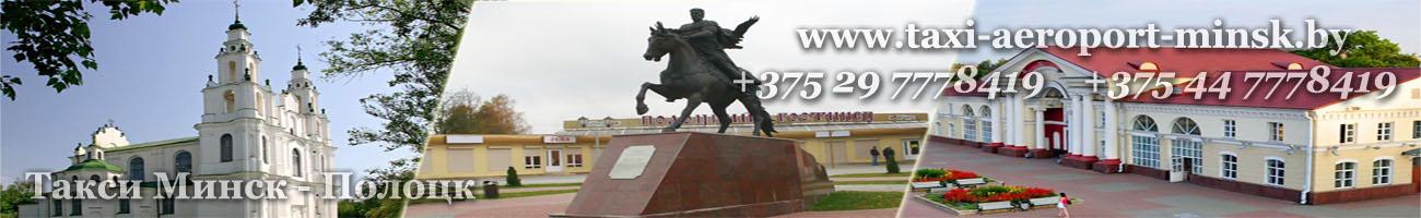 Такси Минск Полоцк