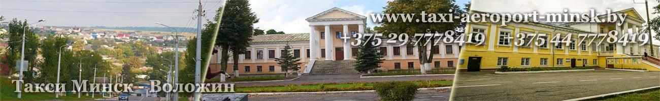 Такси Минск Воложин