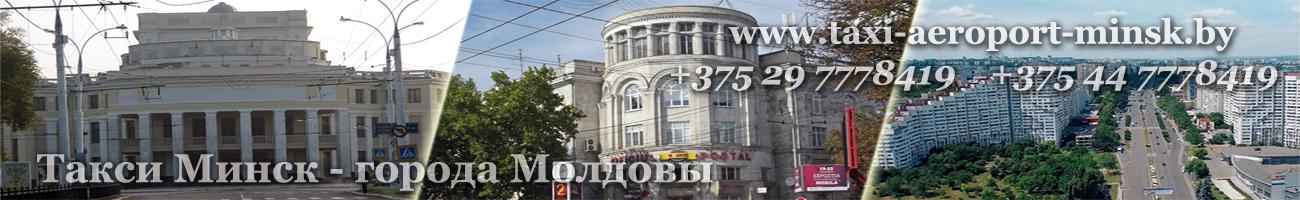 Такси Минск Кишинев города Молдовы
