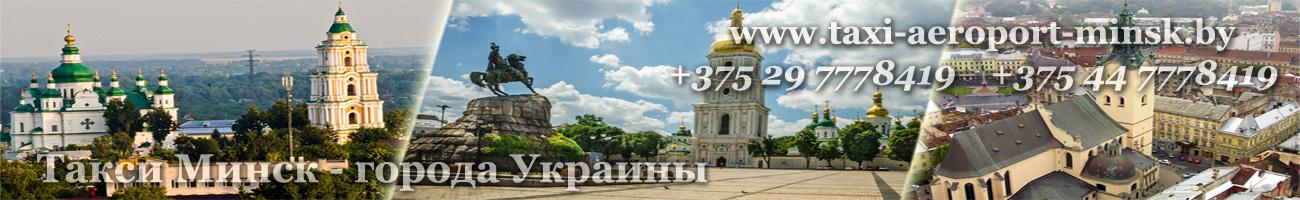 Такси Минск Львов Киев - Города Украины