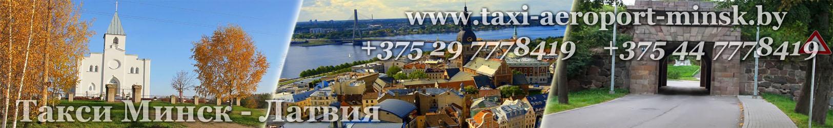 Такси Минск Рига ( Rīga) -Даугавпилс (Daugavpils ) - Demene