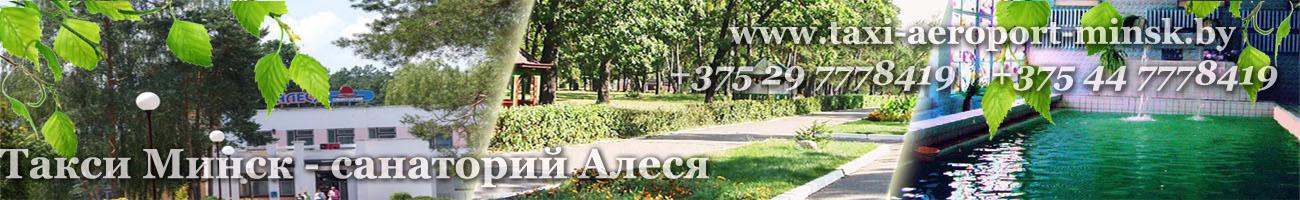 Такси Минск санаторий Алеся