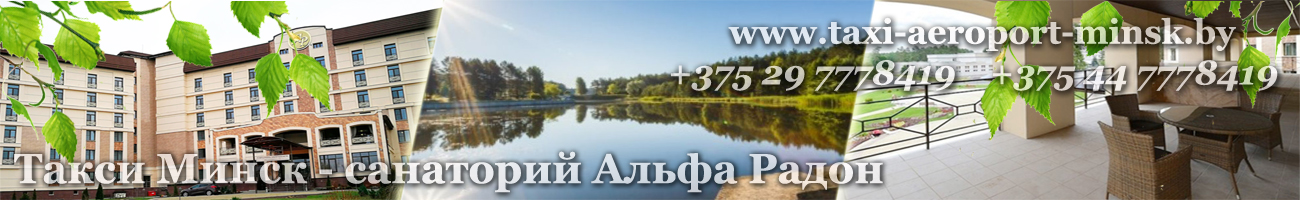 Такси Минск санаторий Альфа Радон