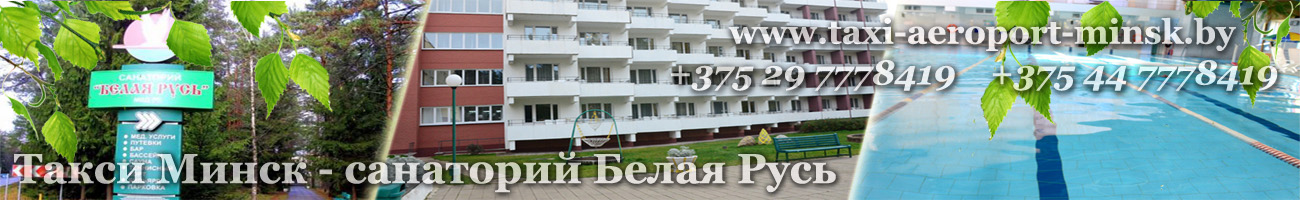 Такси Минск санаторий Белая Русь