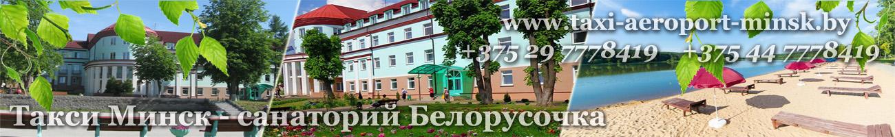 Такси Минск санаторий Белорусочка