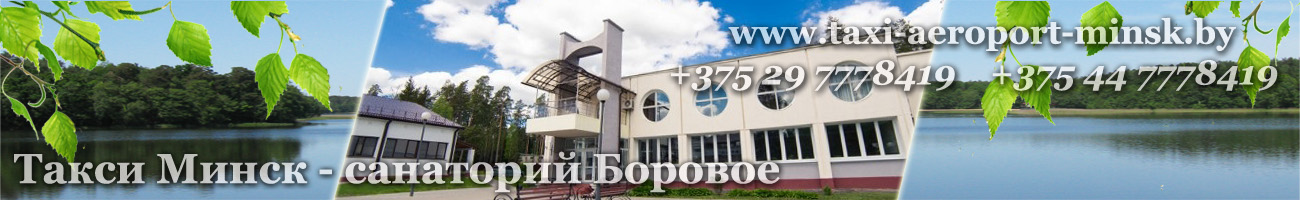 Такси / Трасфер Минск санаторий Боровое