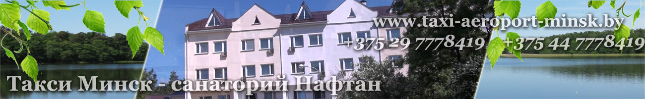 Такси Минск санаторий Нафтан