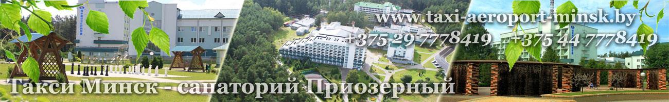 Такси Минск санаторий Приозерный