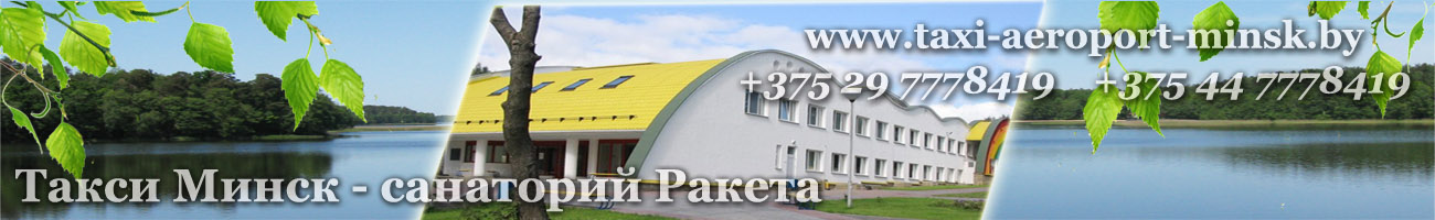 Такси Минск санаторий Ракета