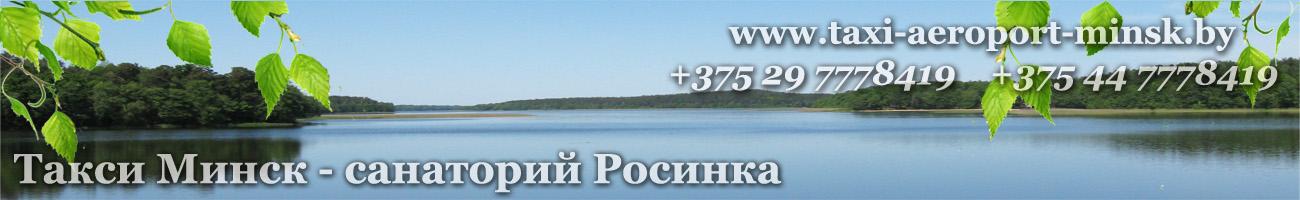 Такси Минск санаторий Росинка