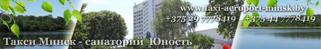 Такси Минск санаторий Юность