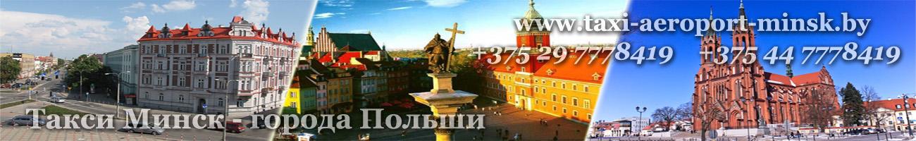 Taxi-Minsk-Belostok-Warsava-Poland