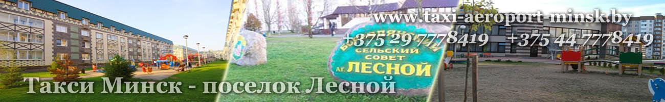 Такси Минск поселок Лесной