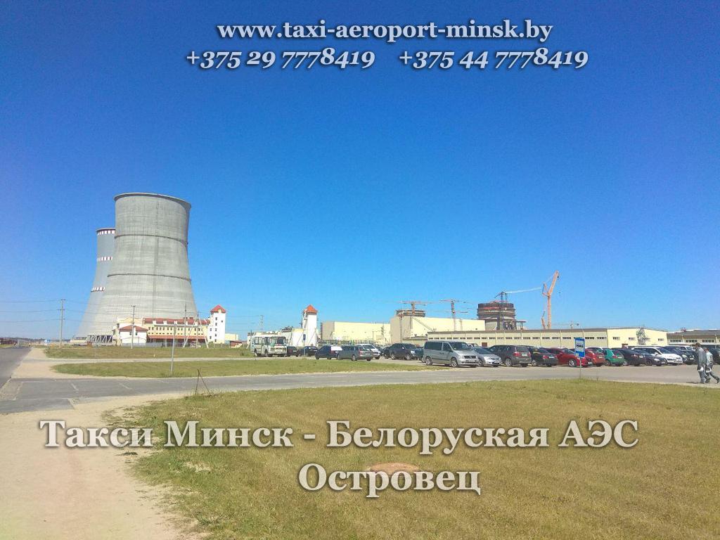 Белорусская атомная электростанция