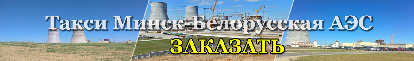 белорусская аэс такси заказ